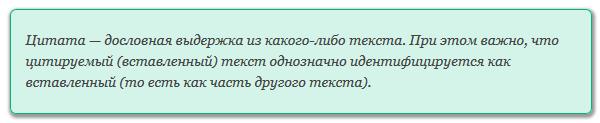 цитата3