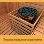 Электрические печи для сауны