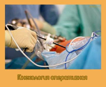 Гинекология оперативная