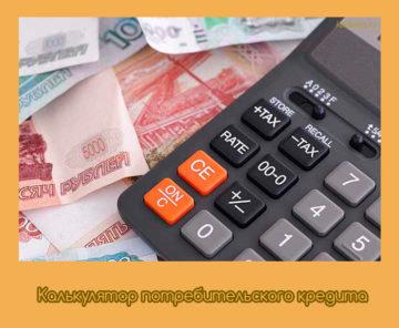 Калькулятор потребительского кредита