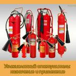 Углекислотный огнетушитель: назначение и применение