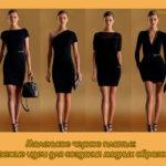 Маленькое черное платье: свежие идеи для создания модных образов