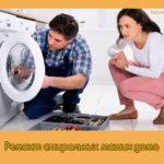 Ремонт стиральных машин дома