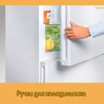 Ручки для холодильника