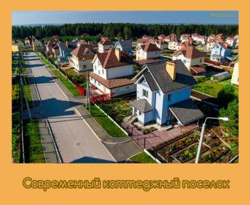 Современный коттеджный поселок