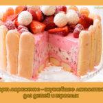 Торт мороженое – вкуснейшее лакомство для детей и взрослых