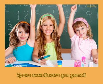 Уроки английского для детей