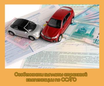 Особенности выплаты страховой компенсации по ОСАГО