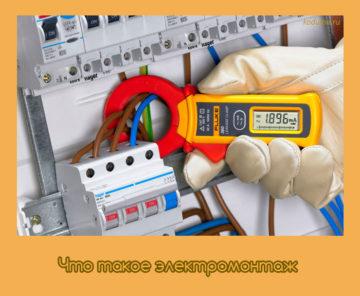Что такое электромонтаж