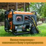 Газовые генераторы – назначение в быту и преимущества