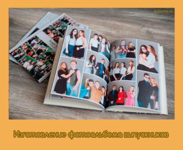 Изготовление фотоальбома выпускников