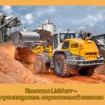 Компания Liebherr – производитель строительной техники