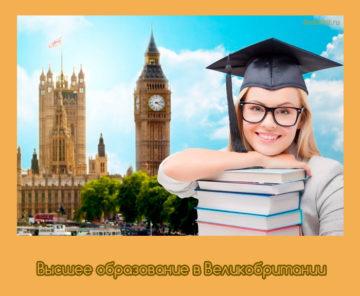 Высшее образование в Великобритании