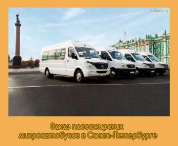 Заказ пассажирских микроавтобусов