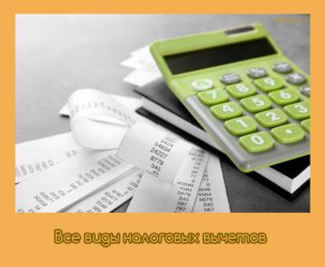 Все виды налоговых вычетов