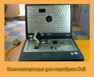 Комплектующие для ноутбуков Dell