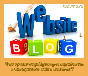 dlja zarabotka v internete, sajt ili blog