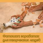 Фотошоп: заработок для творческих людей