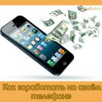 Как заработать на своём телефоне