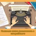 Насколько важна грамотность в копирайтинге