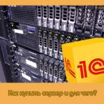 Как купить сервер и для чего?