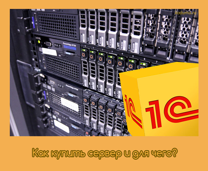 Как купить сервер