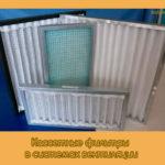 Кассетные фильтры в системах вентиляции