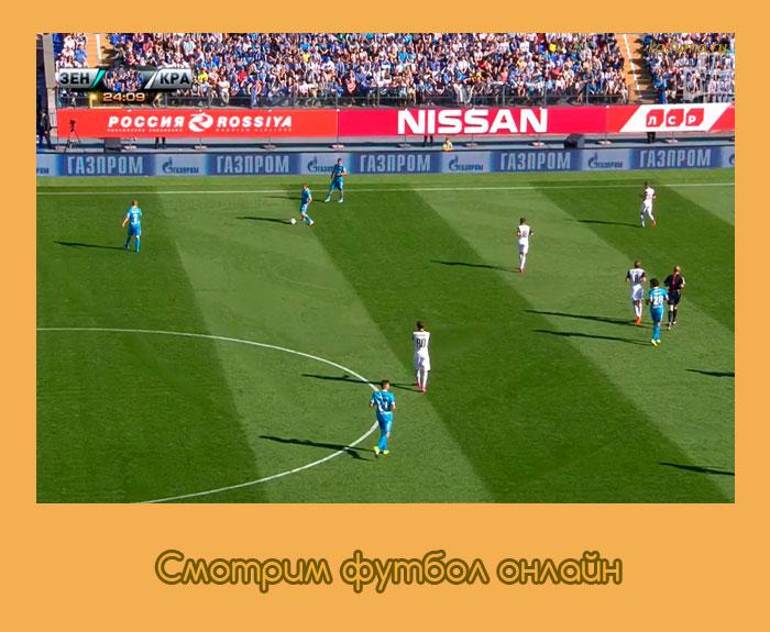 Смотрим футбол онлайн
