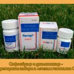 Софосбувир и даклатасвир — препараты выбора в лечении гепатита С