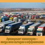Аутсорсинг автопарка – когда это выгодно и эффективно