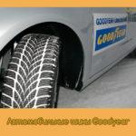 Автомобильные шины Goodyear