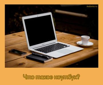 Что такое ноутбук?