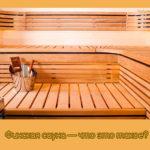 Финская сауна — что это такое?