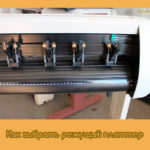Как выбрать режущий плоттер