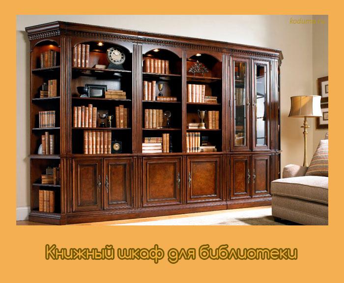 Книжный шкаф для библиотеки
