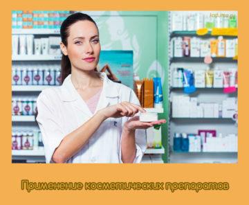Применение косметических препаратов