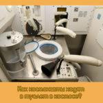 Как космонавты ходят в туалет в космосе?