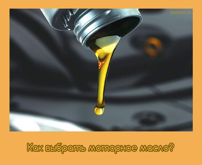 Как выбрать моторное масло?