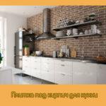 Плитка под кирпич для кухни