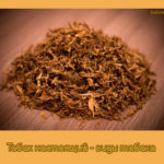Табак настоящий — виды табака