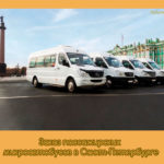 Заказ пассажирских микроавтобусов в Санкт-Петербурге