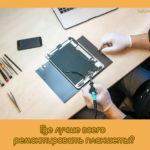 Где лучше всего ремонтировать планшеты?