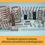 Волновые пружины сжатия: область применения, разновидности