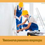 Технология ремонта квартиры
